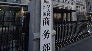 商务部探索对服务出口免税 试点新增北京雄安