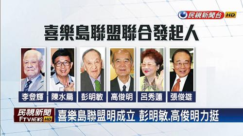 """游清境农场变撑""""独""""大会 台""""独派""""无耻骗七车游客"""
