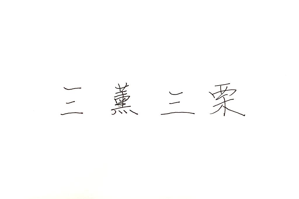 """""""三薰三栗"""" ?自创典故之风依旧盛行"""