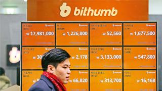 韩最大虚拟币交易所遭黑客入侵 约2亿元资产被盗