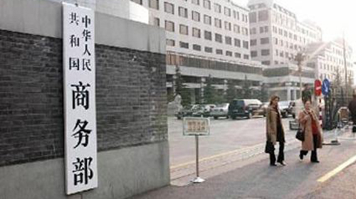 商务部:中美经贸磋商双方一度取得成果 但美反复无常