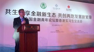 陈茂波:大湾区机遇可带动香港金融业发展