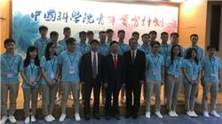 中国科学院─香港青年实习计划启动 22港生研究人工智能