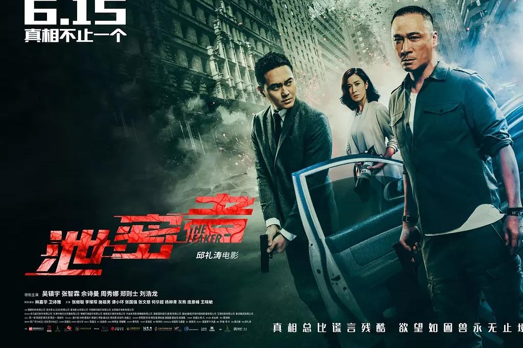 邱礼涛《泄密者》挑战好莱坞大片