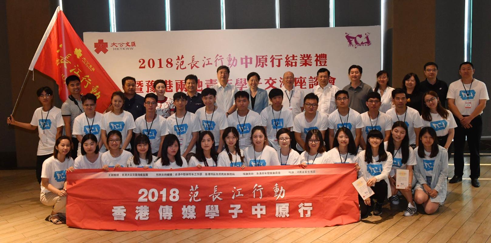 范长江行动香港传媒学子中原行郑州结业