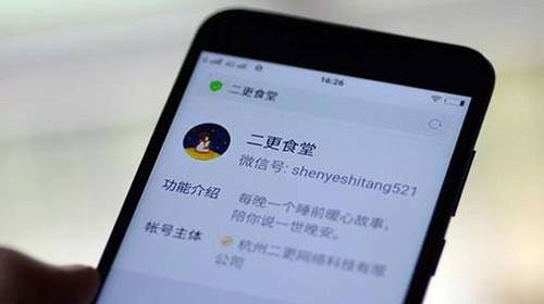 """浙江网信办严处""""二更食堂"""" 13人运营团队被解散"""