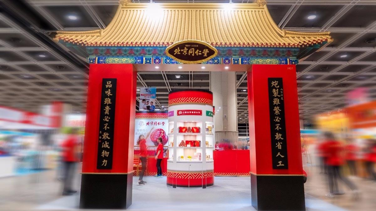 北京同仁堂:与民实践健康生活