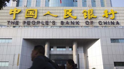 中国央行调控转变基调 货币政策告别紧缩