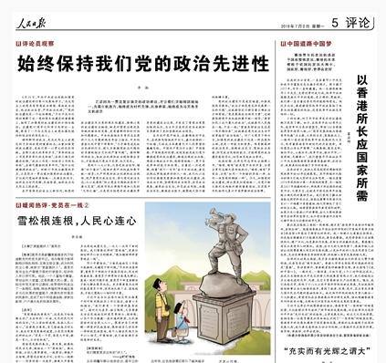 重庆时时彩走势图:霍���央媒撰文_�n港青融入��家�l展大局