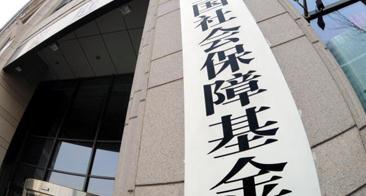 国务院直属事业单位再减三家 社保基金理事会由财政部管理