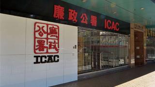 4人涉虚假声明申领强积金 被香港廉政公署起诉