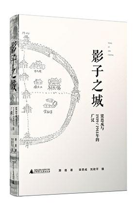 《影子之城》從西南小城觸摸古老中國的背影