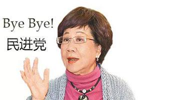 """""""未战先挂白旗""""?吕秀莲宣布退出台北市长选举"""