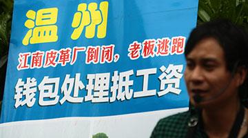 江南皮革厂真的倒闭了!公司登报找债主处置资产