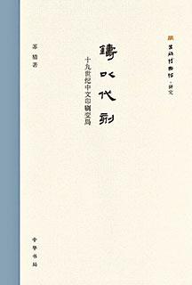 建構中文印刷史之變局──讀蘇精《鑄以代刻》