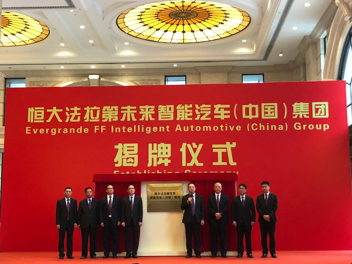 恒大法拉第未来智能汽车广州揭牌 布局五大研发生产基地