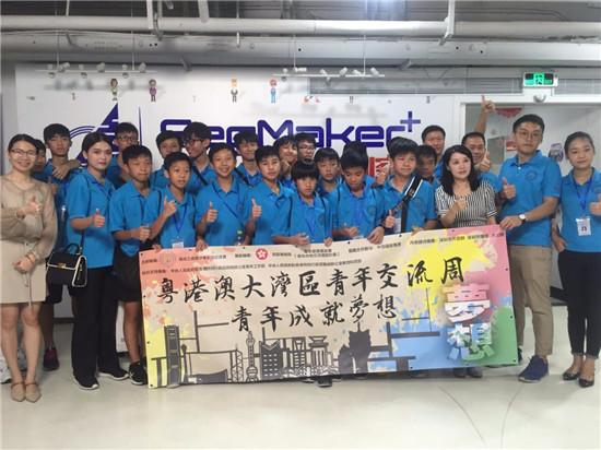 大湾区深港青年交流周:逾20港生走进中国电子第一街