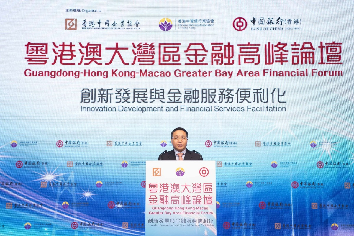 粵港澳大灣區金融高峰論壇順利舉行
