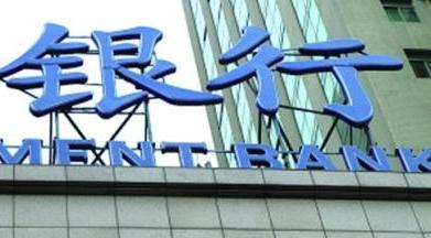 交通银行金融研究中心:A股上市银行整体盈利向好趋势延续