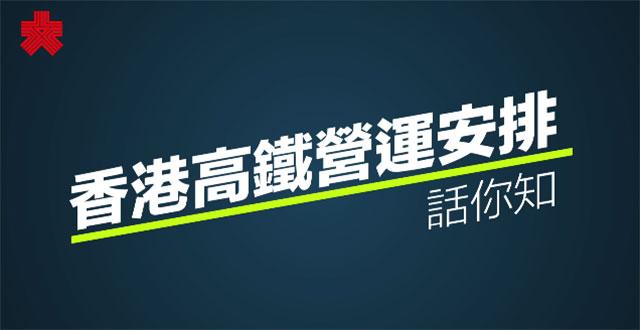 动画 | 香港高铁票务安排话你知