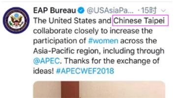 """美国务院发文直接称""""中国台北"""" """"台独""""可以死心"""
