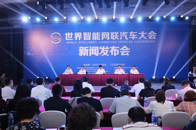 """引领汽车产业未来 """"世界智能网联汽车大会""""将在京举办"""