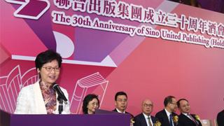 林郑出席联合出版集团30周年酒会 吁助力创意产业发展