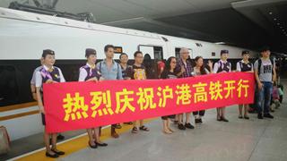 沪港高铁开通 民众同乐