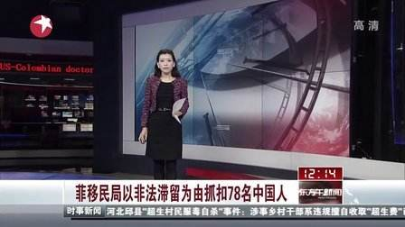 菲律賓移民局再次逮捕多名無有效工作許可證中國人