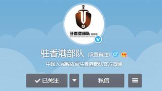 解放军驻港部队开通官方微博