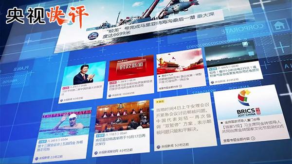 【央视快评】奋力打造具有强大引领力传播力影响力的国际一流新型主流媒体