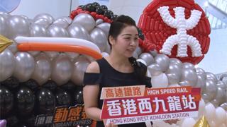 高鐵香港段通車|乘客開心點贊出行方便快捷