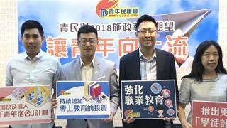 """香港青年民建联倡设""""强积金置业计划"""""""