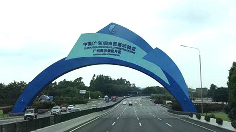 廣州將在南沙建立港澳創新就業試驗區