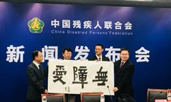 中国残联举行无障碍环境建设新闻发布会