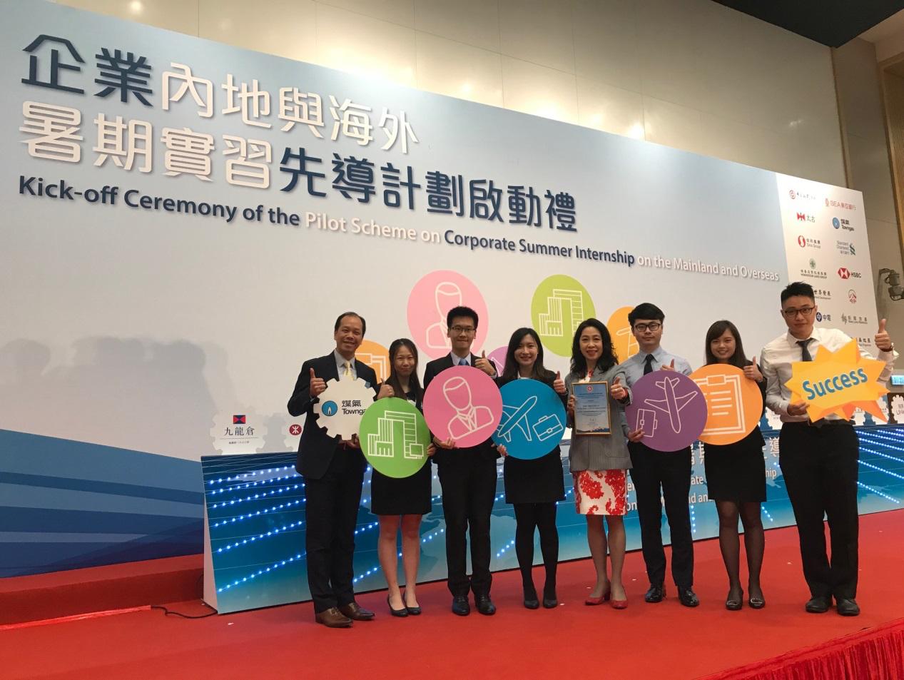 中华煤气推出暑期海外实习先导计划