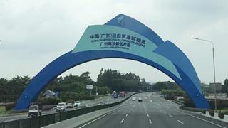 广东自贸区基本完成改革试点任务 将推进扩区