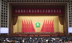 中国残联七大选举产生新一届领导机构