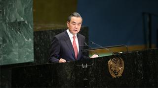 王毅联大演讲:坚持多边主义 共谋和平发展