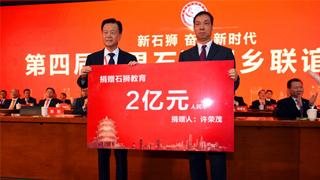 世界石狮联谊会举行 港人为公益事业捐资逾4亿