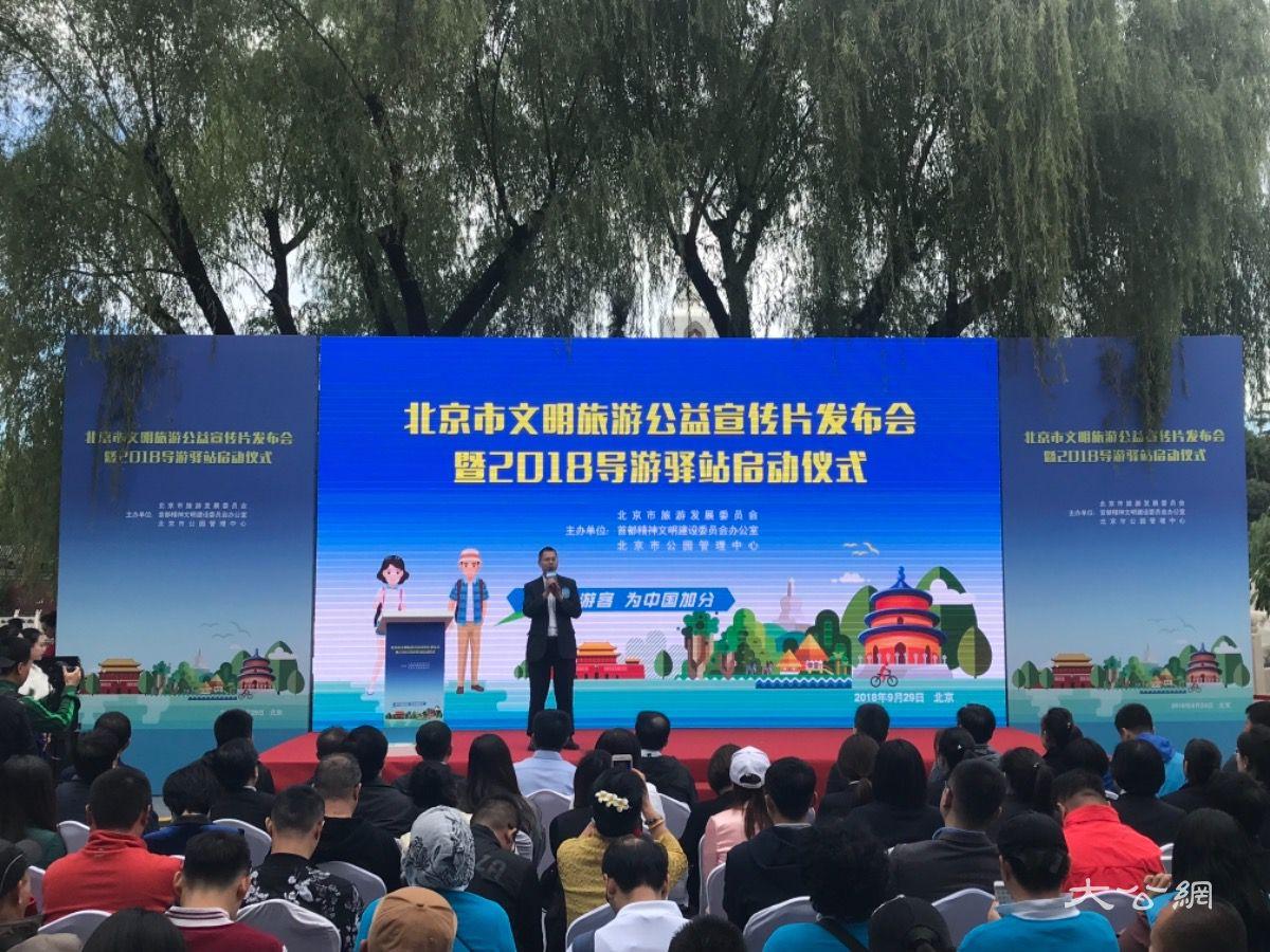 北京文明旅游公益宣传片首次发布 张晓龙出任北京文明旅游大使