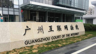 广东省十三届人大常委会聘任48名立法咨询专家