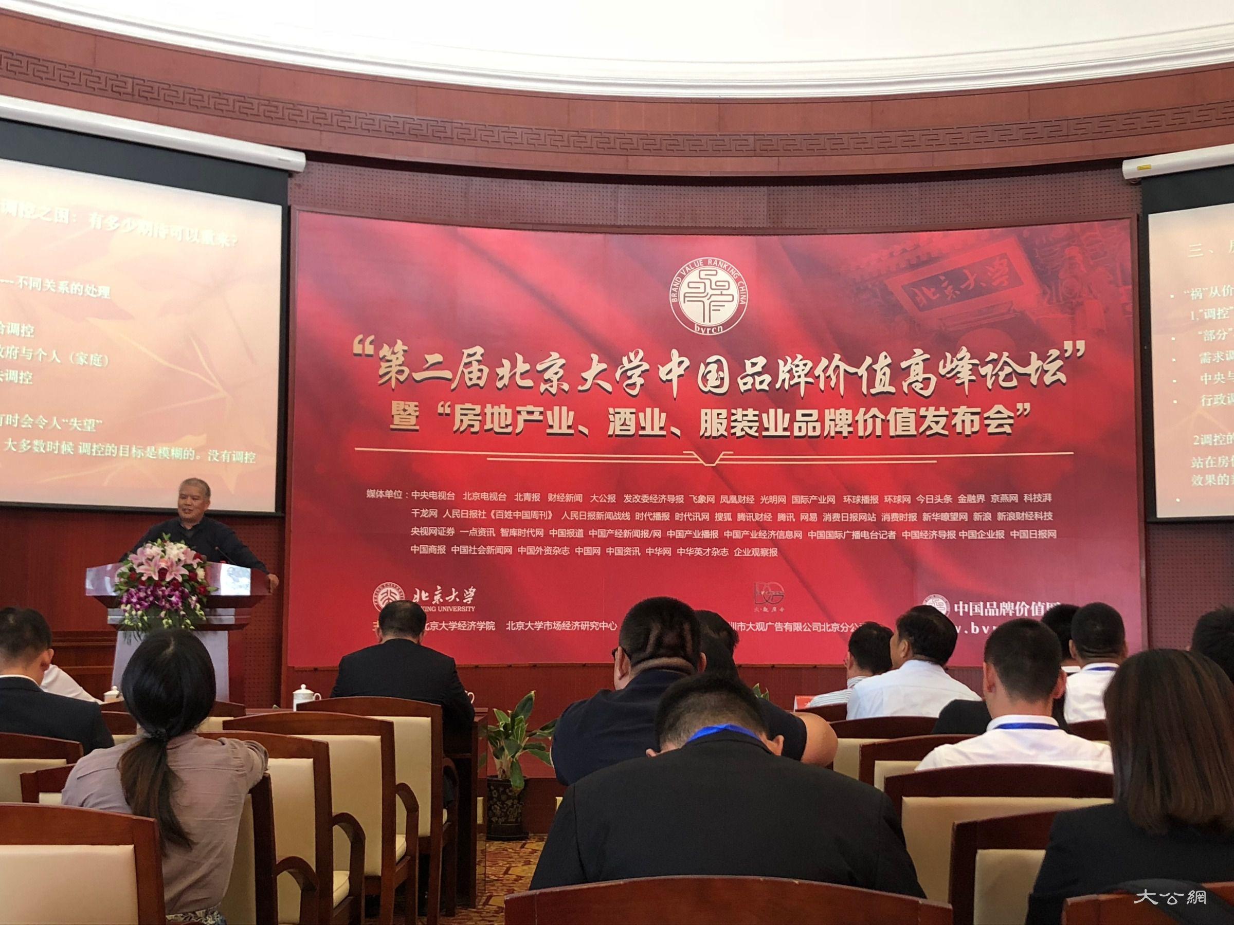 """2018""""中国房地产企业品牌价值榜""""出炉 港占19席"""