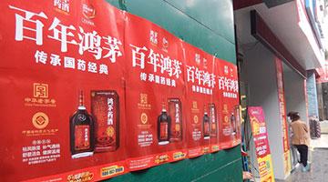 风波后的鸿茅药酒:零售终端销售量回升到平时35%