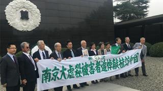 日本植树访华团第33次访华:悼念南京大屠杀遇难者
