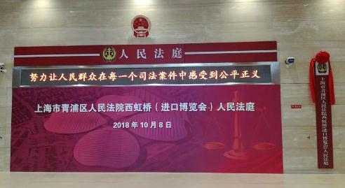 """沪进博会""""涉外商事审判法庭""""揭牌"""