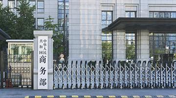 商务部初步裁定日本印度产邻二氯苯产品存在倾销