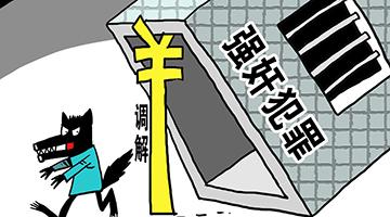 """河南鲁山县""""未成年强奸案冰释前嫌""""嫌疑人被提起公诉"""
