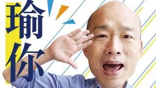 台中立选民被韩国瑜口才折服 直呼