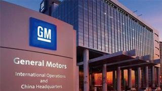 通用汽车三季度在华销量下滑近15% IMF:贸易摩擦拖累全球经济